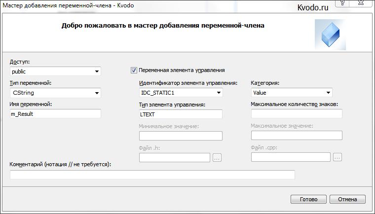 Добавление переменной члена Visual Studio