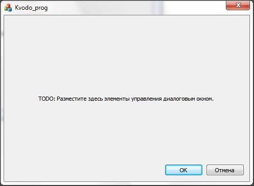 Visual C++ диалоговое окно