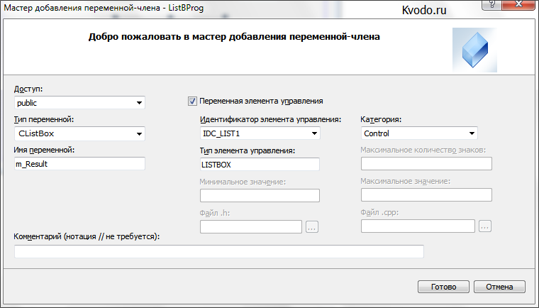 Добавление переменной Visual C++