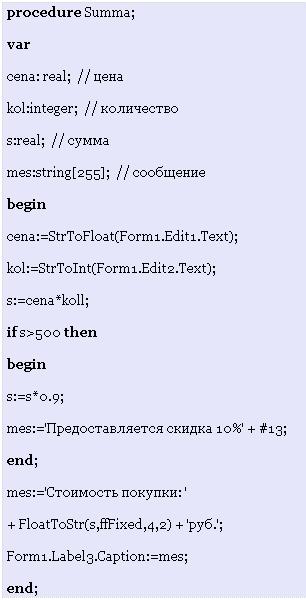 Примеры процедуры Delphi