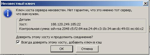 Подключение по ftp через ssh с FileZilla