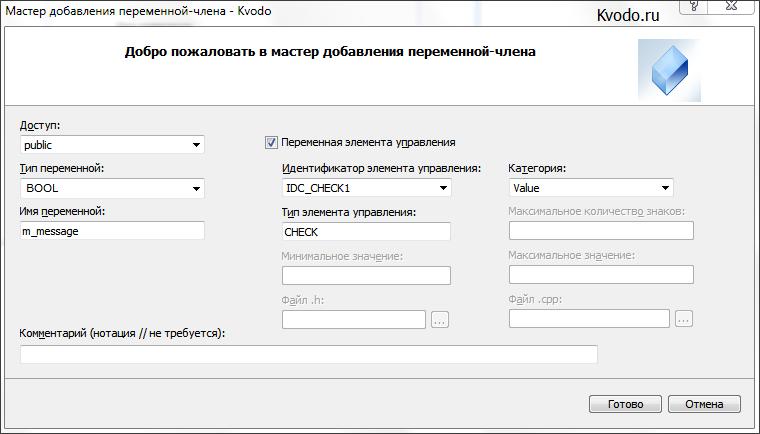 Добавление переменной члена Visual C++