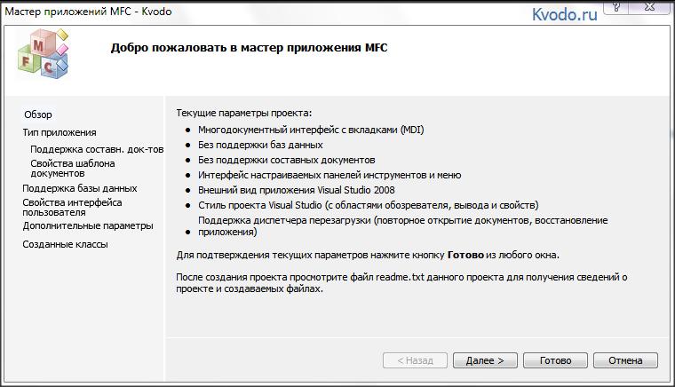 Мастер приложений MFC - Kvodo.ru