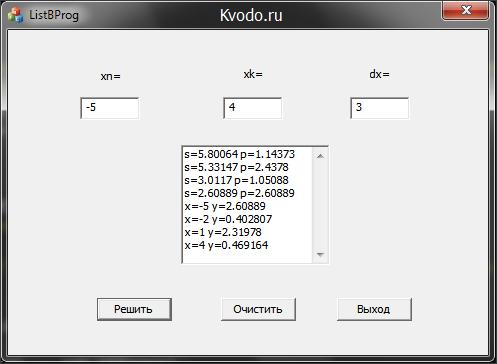Программа возвидения в степень - Kvodo.ru