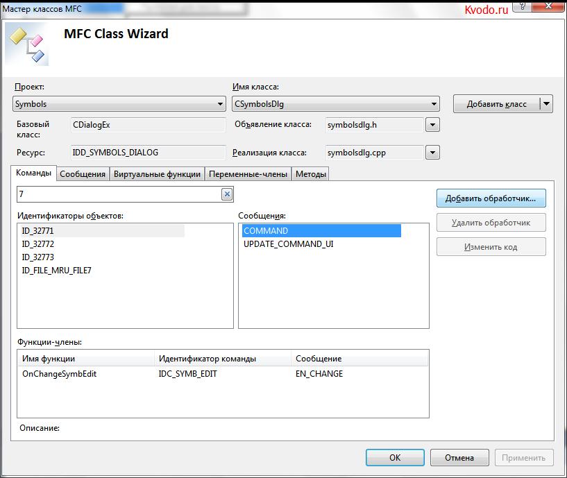 MFC Class Wizrad. Kvodo
