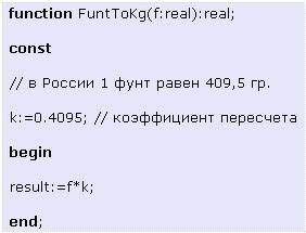 Применение функций Delphi