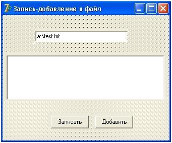 Открытие файла для вывода Delphi