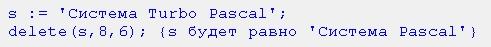 Процедуры и функции для работы со строками Паскаль